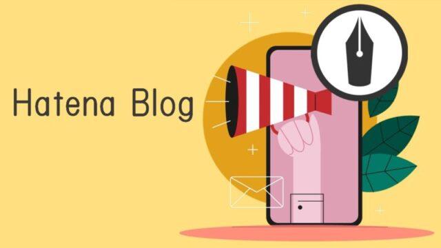 【はてなブログ】副業で稼ぐなら有料版がおススメなのはなぜ?【無料版はダメ、絶対】