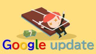 【Googleアップデート被弾】PV減少したブログを復活させる方法を解説