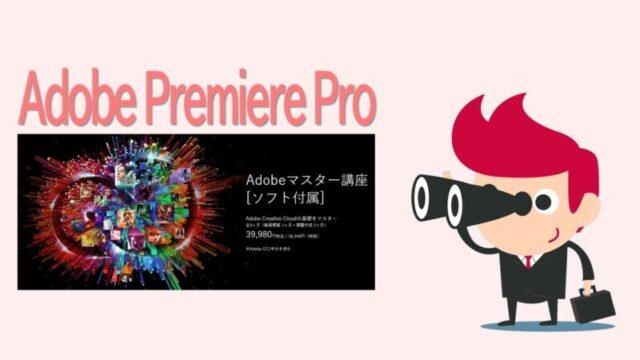【知らないと損】動画編集始めるならAdobeマスター講座がお得!