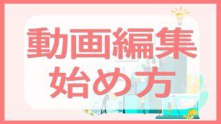 動画編集で月10万円を稼ぐ3ステップを解説※初月で稼ぐのは無理!