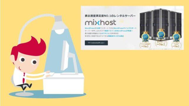 WordPressブログの始め方をスクショ付きで解説【mixhost編】