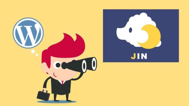 WordPressテーマの選び方と導入方法を解説【JINがおすすめ】