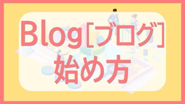 副業ブログの始め方と稼ぎ方を解説します【ブログ未経験者向け】