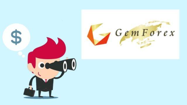 【GEMFOREX口座開設】登録方法をスクショ画像付きで解説※2万円のボーナスあり!